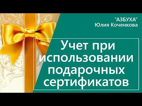 Учет при использовании подарочных сертификатов