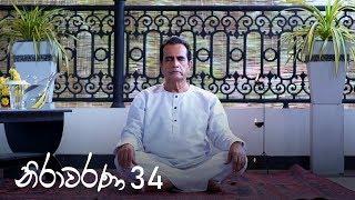 Nirawarana | Episode 34 - (2019-10-05) | ITN Thumbnail