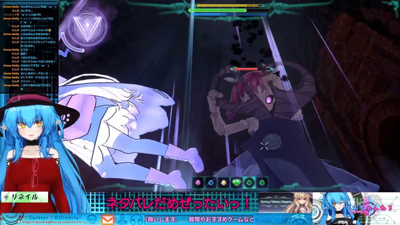 【Little Witch Nobeta】リネイルが、リトルウィッチノベタを初見で頑張る配信part3