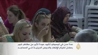 عودة العادات الدينية الرمضانية إلى كوسوفو