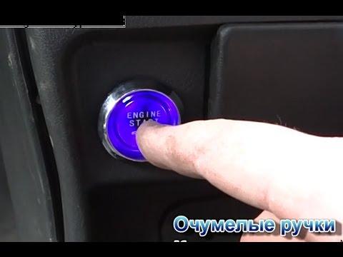 Кнопка запуска двигателя ВАЗ 2114. Установка. Видео № 92