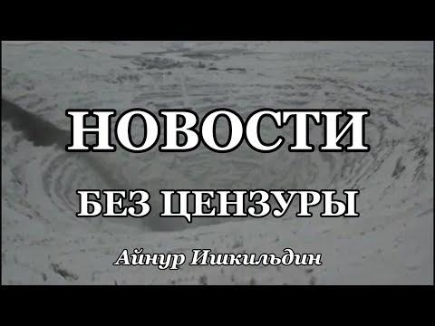 Новости без цензуры №1. В санитарной зоне участки под ИЖС не законны!