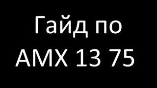 Гайд по AMX 13 75