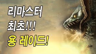복귀자들이 잡았다?! 리마스터 최초 용레이드!! 공개 합니다. [리니지 태산군주] 泰山君主 Lineage 天堂 リネージュ
