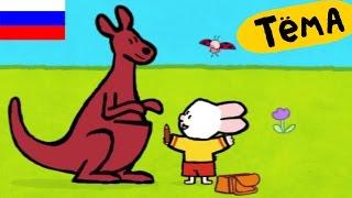 Рисунки Тёмы : рисуем кенгуру! Обучающий мультфильм для детей