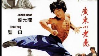 Маленький тигр из Квантунга (боевые искусства, Джеки Чан, 1971 год)
