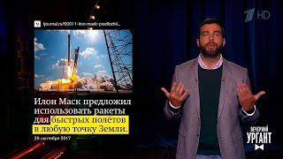 Вечерний Ургант. Новости отИвана. (02.10.2017)