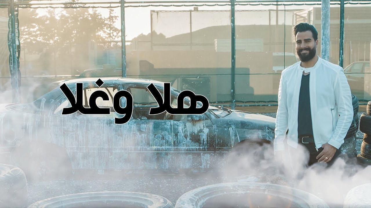 طوني قطان - هلا وغلا 2019 / Toni Qattan - Hala O Ghala