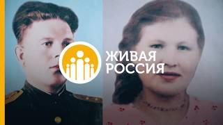 Живая Россия - Любовь сквозь годы