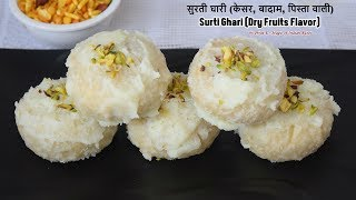 Surti Ghari (Dry Fruits Flavour) Recipe - सरत घर रसप - Priya R - Magic of Indian Rasoi
