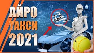 10 изобретений и технологий на CES 2020  / CES 2020 обзор / Технологии 2020 /Доза Знаний/ Аэротакси