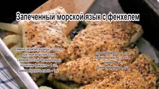 Морской язык рецепты.Запеченный морской язык с фенхелем