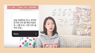 소소한 라디오 / 연애고민 [봄이 그렇게도 좋냐 멍청이들아] 보이는 라디오 20190412