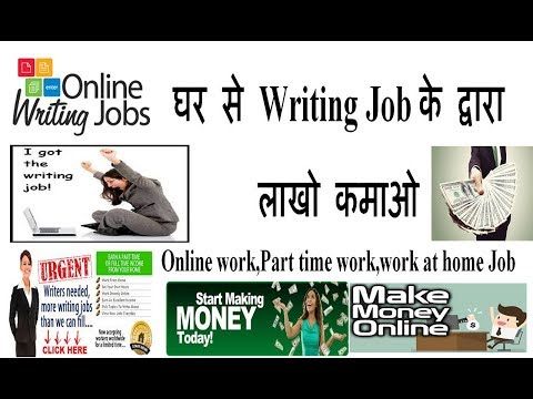 Learn And Earn With Abhishek Anand: Write at home and get