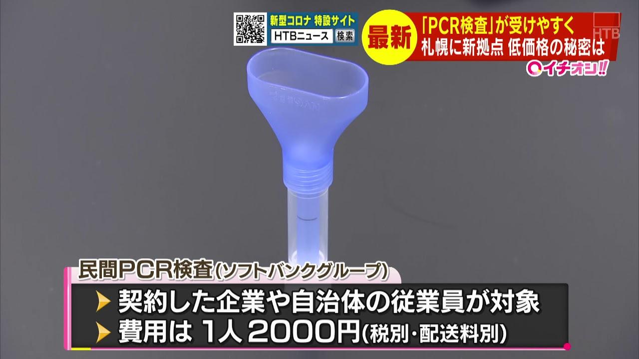 唾液PCR検査が2000円+配送料…ソフトバンクグループの検査センターが札幌に【HTB北海道ニュース】