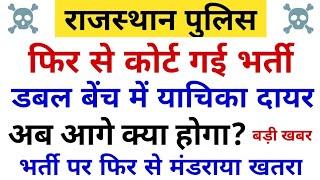Rajasthan Police Duble Bench Me Yachika Dayar // Rajasthan Police Court Case