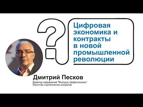 Лекция Дмитрия Пескова «Цифровая экономика иконтракты вновой промышленной революции»
