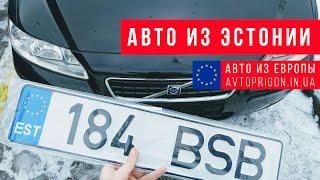 Пригон и регистрация автомобиля из Эстонии / Avtoprigon.in.ua
