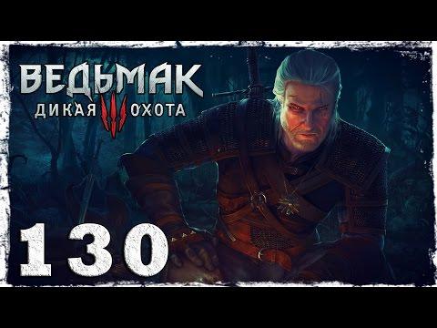 Смотреть прохождение игры [PS4] Witcher 3: Wild Hunt. #130: Избранник богов.