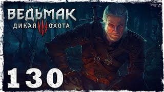 [PS4] Witcher 3: Wild Hunt. #130: Избранник богов.
