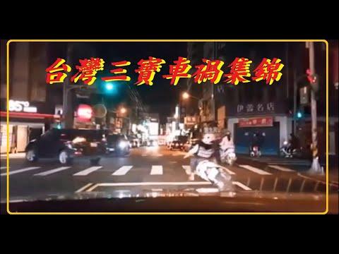 台灣三寶車禍集錦0823