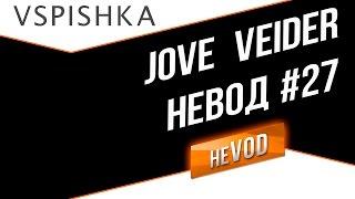 Vspishka рулит Взводом neVOD #27 Jove, veider (18+)
