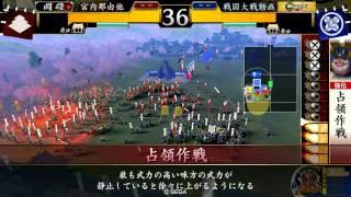 戦国大戦 V1.05A hostnaitoの全国対戦動画5/28(他家、織田家vs武田家)