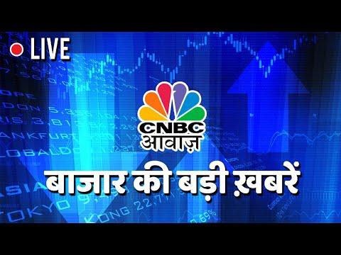 CNBC Awaaz Live | Aaj Ka Taja Khabar | Business News Live | Stock Market | Share Market Today