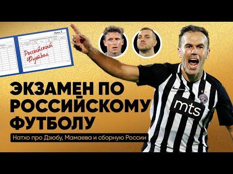 Как хорошо Натхо знает наш футбол / Про Дзюбу, Мамаева, прозвища «Локомотива», ЦСКА и «Спартака»