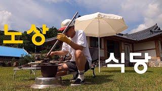 노상식당 [군고구마.군감자] _ [캠핑요리_한국인의밥상…