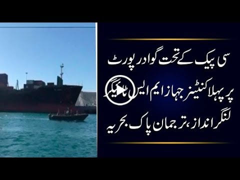 CapitalTV; First container ship MS Tiger reaches Gwadar
