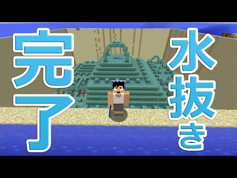 【カズクラ】マイクラ実況 PART393 海底神殿の水抜き完了っ!