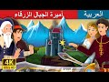 أميرة الجبال الزرقاء | The Princess Of Blue Mountain Story in Arabic | Arabian Fairy Tales