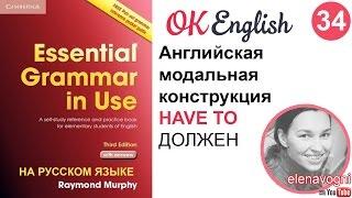 Unit 34 (33) Английские модальные глаголы. Связка HAVE TO