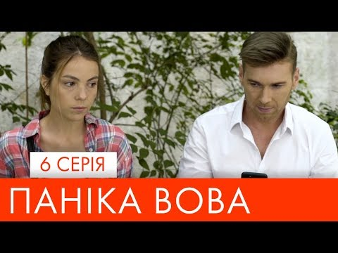 Паніка Вова |