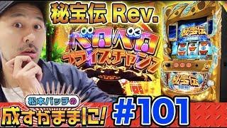 【最新台】松本バッチの成すがままに! #101【秘宝伝 Rev.】パチスロ