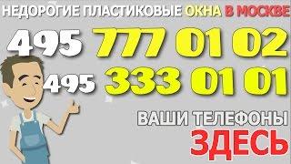 Недорогие пластиковые окна в Москве | 495 234 ваш тел | купить пластиковые окна в Москве недорого(, 2015-04-26T20:02:16.000Z)