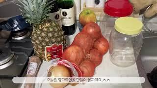 vlog) 양파와인 만…