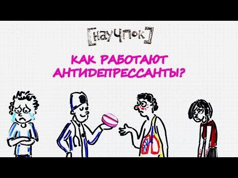 Как антидепрессанты влияют на организм