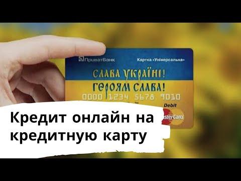 Займ на кредитную карту онлайн в Украине