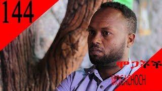 Mogachoch Drama - Part 144 (Ethiopian Drama)