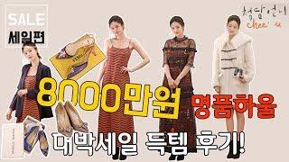 원래 천만원짜리 드레스 였다고??? 8000만원 명품 하울/언박싱 패션 리뷰 2탄 세일 아이템편 ㅣ 청담언니 치유 Cheeu