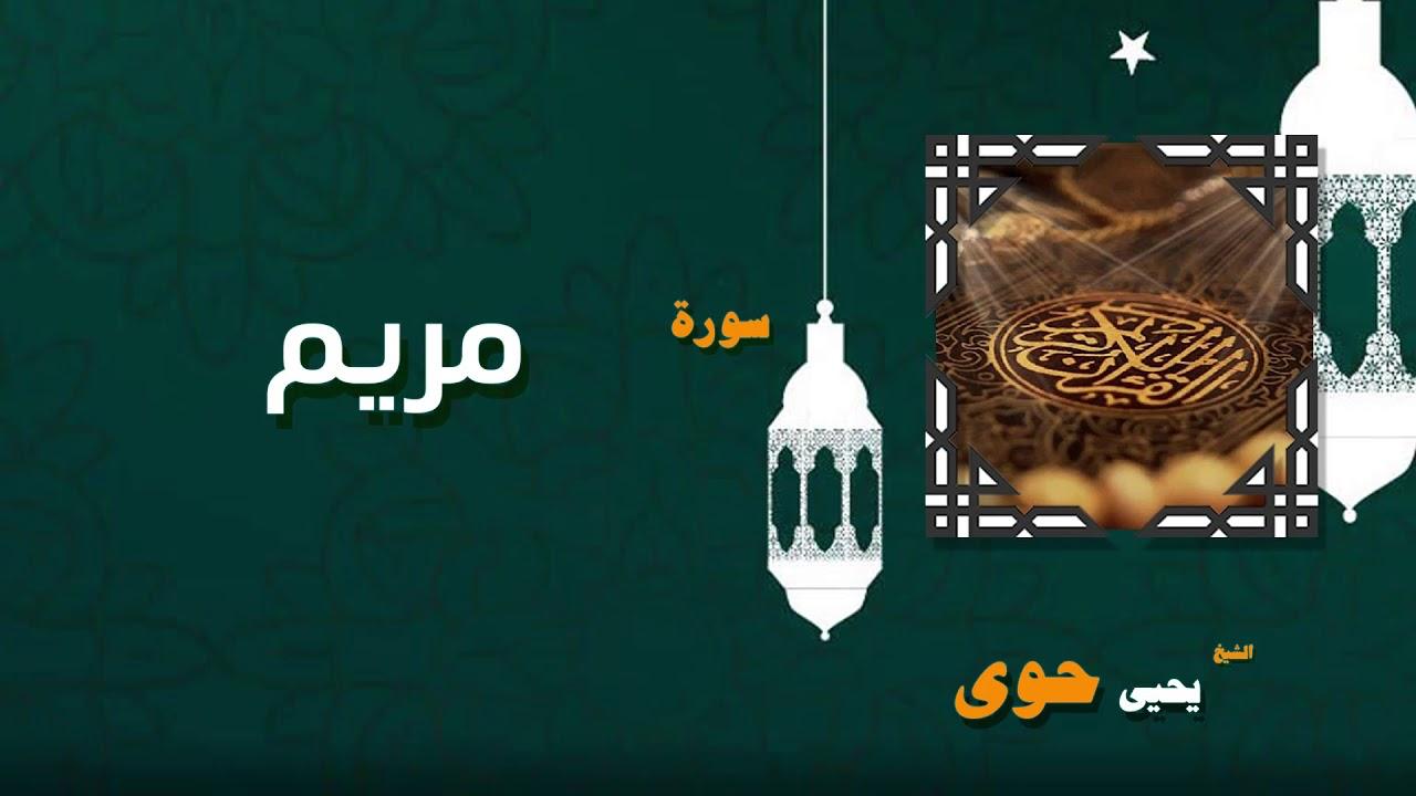 القران الكريم بصوت الشيخ يحيى حوى   سورة مريم
