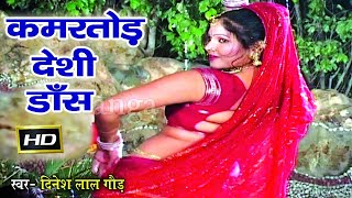 कटीली धोबिनिया का डांस | Superhit Dhobiya Geet | Dhobiya Dhobiniya Ka Geet
