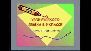 Русский язык. Сложное предложение - Элина Альбертовна - Profi-Teacher.ru