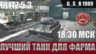 WoT Blitz - Фарм на Lowe и прокачка новых танков - World of Tanks Blitz (WoTB)