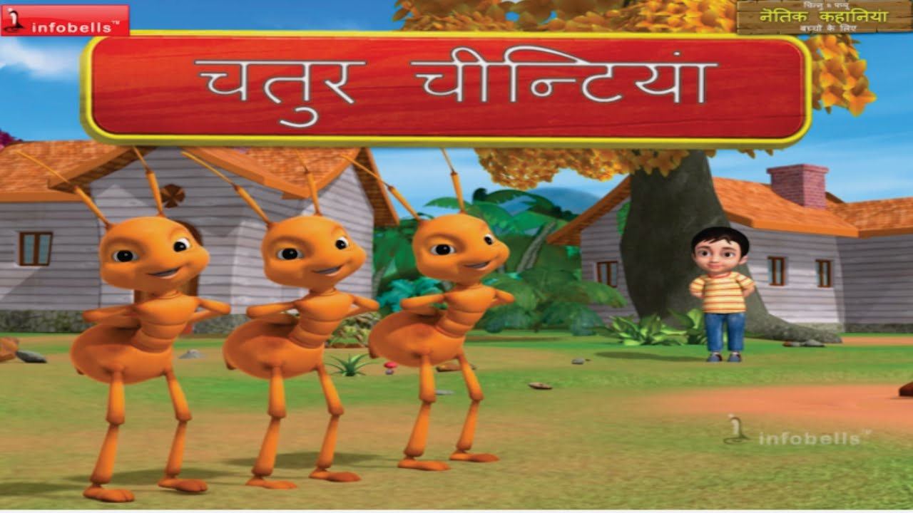 Smart Ant | Moral Stories for Children Hindi