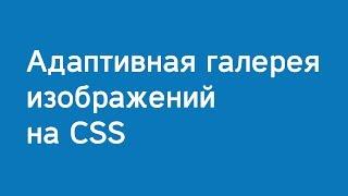 Верстка адаптивной CSS галереи