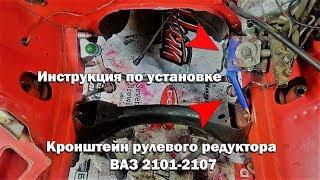 Инструкция по установке кронштейна рулевого редуктора ВАЗ 2101-2107