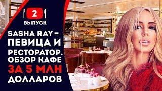 Кафе за 5 млн в Дубаи. Интервью с Sasha Ray. Опыт открытия ресторана в отеле пять звезд.